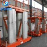铝合金升降机 小型电动液压升降机 电动升降机