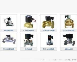 二通中温电磁阀ZCLG-15, ZCLG-20, ZCLG-25, ZCLG-32, ZCLG-40-H