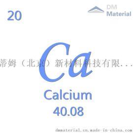 供应钙粉Ca钙粉价格高纯钙粉钙颗粒,钙蒸发料DM公司专供