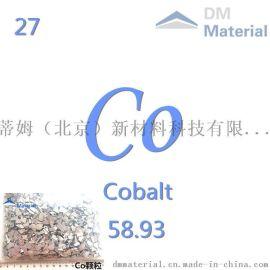 供应钴板钴片金属钴片--DM公司专供科研高纯钴料