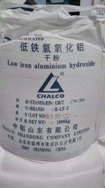 低铁氢氧化铝 H-LF-1/2
