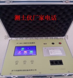 测土仪价格,XT-100土壤检测仪价格