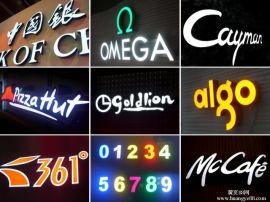 发光字厂家 专业制作LED不锈钢树脂发光字 广告招牌字
