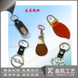 皮具钥匙扣,压克力钥匙 皮质钥匙扣 皮革钥匙扣 皮料钥匙扣