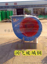 玻璃钢离心风机F4-72型样本/产品说明/价格