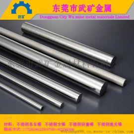 303CU不锈钢棒303F不锈钢棒价格进口不锈钢厂家不锈钢棒谁家厂便宜