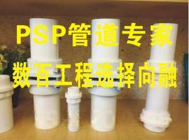 重庆PSP钢塑复合管,PSP工程管道