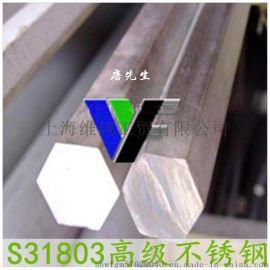现货供应  不锈钢S31803/2205