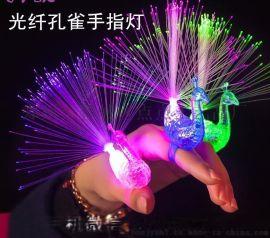 新奇特玩具發光孔雀手指燈 光纖孔雀手指燈 閃光孔雀手指燈