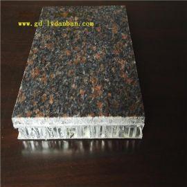 大理石铝蜂窝复合板批发价格