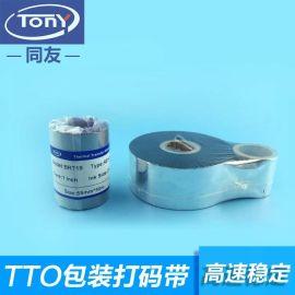 TTO打码色带 混合型热转印碳带 多米诺打码机专用日期打印色带 喷码机色带
