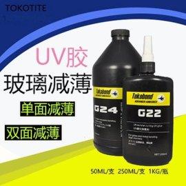 TFT液晶玻璃减薄UV胶,水解uv胶, 玻璃保护膜