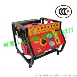 15  手抬消防泵 JBQ5.5/10.0 手抬机动消防泵   3c认证