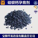 硅钡钙孕育剂  厂家专业生产铸造用孕育剂