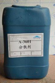 碳黑分散剂 (A3601)