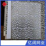 支持定制外墙造型铝单板 幕墙装修铝合金天花吊顶集成冲孔铝单板