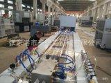 PVC阴阳角线条 护角条 线槽 高速静音冲孔挤出生产线设备