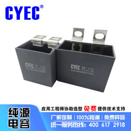 【CYEC】厂家批发太阳能发电 风能发电 光伏电容器CSL 5.5uF/850V