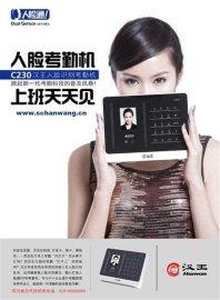 汉王人脸识别考勤机(C230)