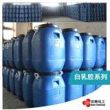 复合白乳胶 优质乳白胶 EVA白乳胶