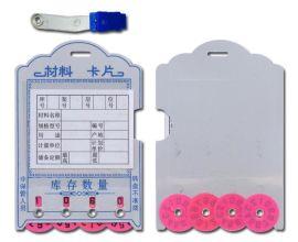PVC夹子子材料卡片 YF011