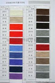 有色巴素兰羊毛 2/48N  2/30N 厂家直销毛纱线