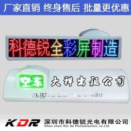 科德锐KDR-全彩LED出租车车顶屏显示屏LED车载屏出租车顶灯屏驾校考试车顶屏公交线路屏后窗屏生产厂家