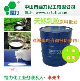 泰国进口三棵树、黄春发、民安进口天然乳胶原料、马来西亚知知TiTi天然乳胶原料
