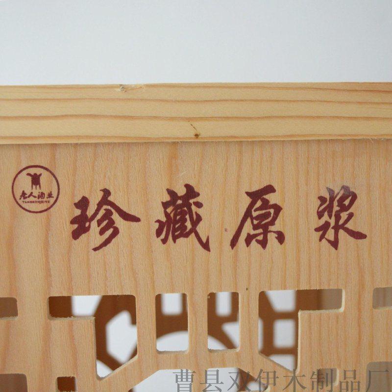 木盒定做木质原浆白酒包装盒 镂空实木酒盒包装盒通用酒盒