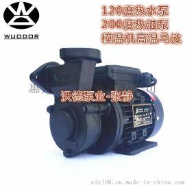 高温导热油泵WM-10泵 模温机马达