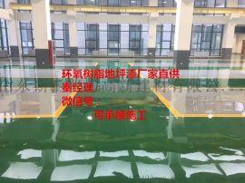 青岛莱西车间环氧树脂地坪施工质量很重要