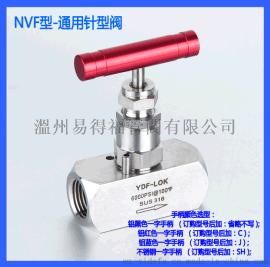 替代进口品质316不锈钢针型阀,活接对焊针形阀,卡套针形阀,棒料通用针型阀,S6-NVF-04FN-SH