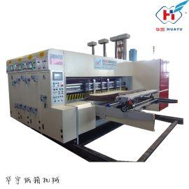 高速水墨印刷机 纸箱机械 纸箱设备 瓦楞纸板印刷