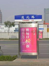 路名牌式LED广告灯箱