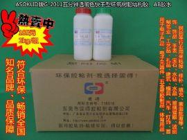 ASOKLID牌G-2011环氧树脂胶粘剂|5分钟快干AB胶水