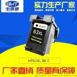 新款上市HP63XL 黑色 彩色大容量打印机墨盒 Deskjet:1110,1112
