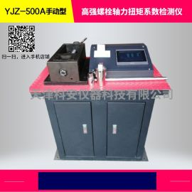 YJZ-500A手动型高强螺栓轴力检测仪