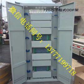 720芯ODF安装架子720芯机房光配架子