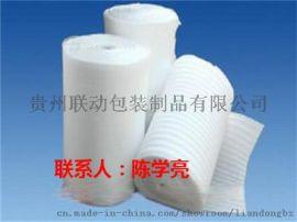 遵义珍珠棉印刷遵义珍珠棉袋遵义EPE珍珠棉包装材料