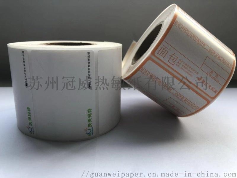 厂家定制 三防热敏标签纸电子秤不干胶