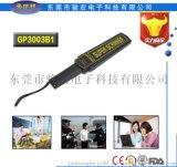 工厂安检专用手持式金属安检仪 GP3003B1