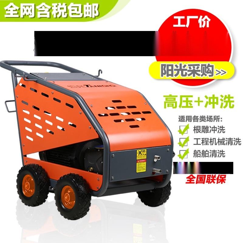 275kg超高壓清洗機 電動清洗機管道淤泥清洗機