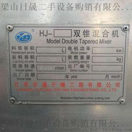 转让二手200升双锥混合机 二维混合机