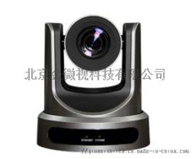 金微视JWS-HD300  30倍高清会议摄像机