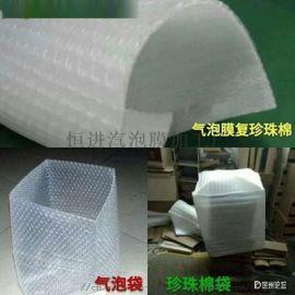 快递物流运输包装袋气泡袋 珍珠棉袋厂家
