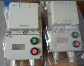 BDZ52-63/3P防爆漏电开关保护器