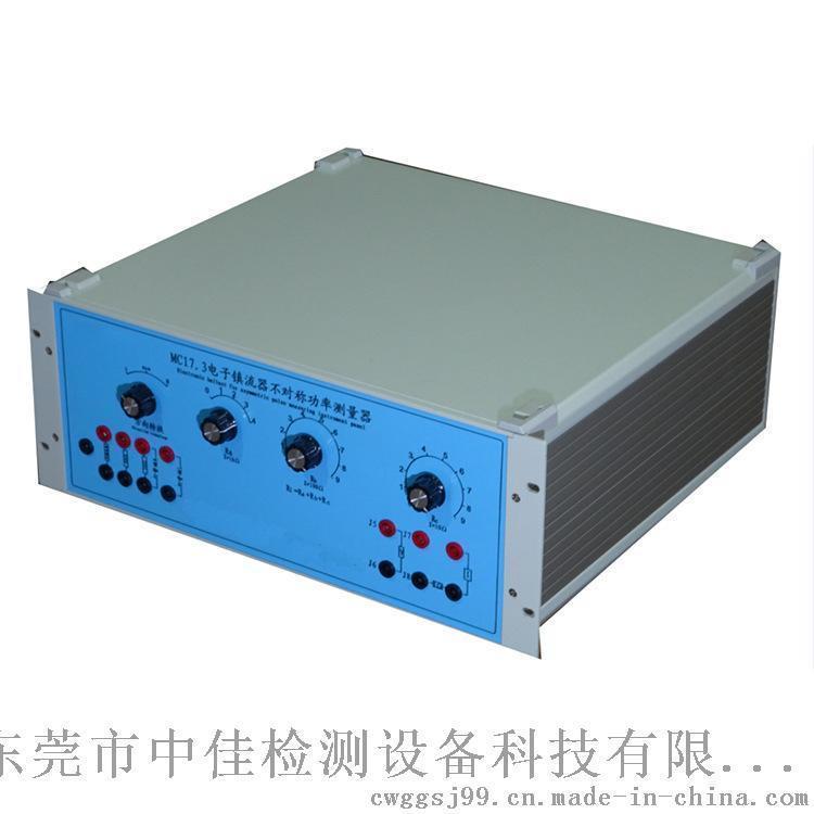 電子鎮流器不對稱功率測量器