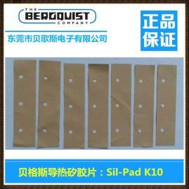 深圳大量现货供应美国贝格斯SPK10绝缘片SPK10矽胶皮,导热片