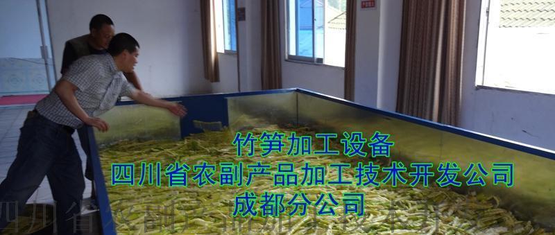 【竹笋生产设备】水煮笋生产设备,清水笋生产设备