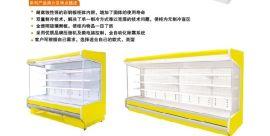 果店4米分体机水果风幕柜 水果冷柜 水果保鲜柜 立式风幕柜